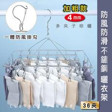 方型36夾優質不鏽鋼曬晾衣夾襪架/毛巾架/曬衣架