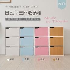 【STYLE格。調】MIT日系簡約三門圓角拉手收納櫃/空櫃/收納櫃-4色可選