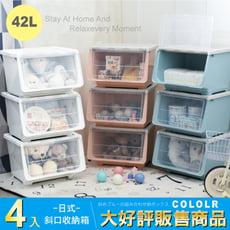 4入一組-42公升-日式簡約收納箱 滑輪斜口整理塑料箱掀蓋式滑輪收納箱