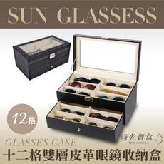 十二格雙層皮革眼鏡收納盒