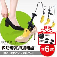 多功能實用擴鞋器-共六款