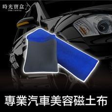 專業汽車美容磁土布