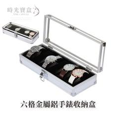 六格金屬鋁製手錶盒-銀