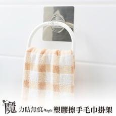 魔力貼塑膠擦手毛巾掛架