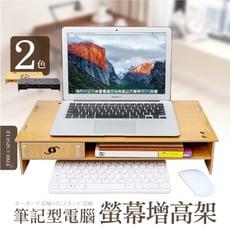 筆記型電腦螢幕增高架