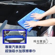 專業汽車美容超強吸水加厚擦車巾