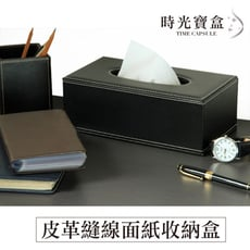 經典皮革車縫線面紙盒-共3色