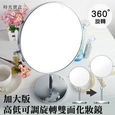 加大版高低可調旋轉雙面化妝鏡