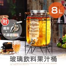 8L玻璃飲料果汁桶