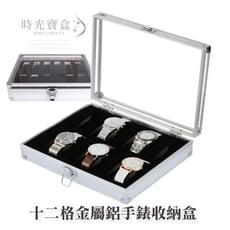 十二格金屬鋁製手錶盒-銀