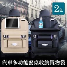 汽車多功能餐桌收納置物袋
