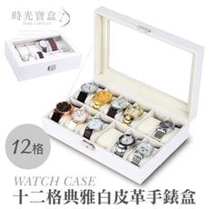 十二格經典皮革手錶盒-簡约白