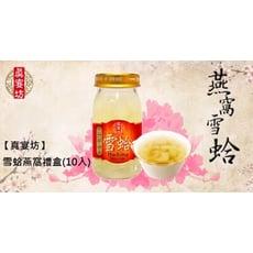 【真宴坊】雪蛤燕窩禮盒(10入)