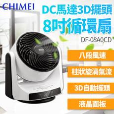 CHIMEI奇美 8吋DC直流3D立體擺頭循環扇 DF-08A0CD
