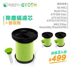 【三入組】綠綠好日 小綠吸塵器濾芯 + 香氛棒 Multi Plus/AFT016/017/012