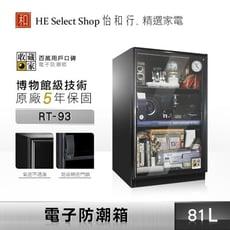 【收藏家】 防潮箱 81L 5年保固 吸濕 乾燥 電子防潮箱 台灣公司貨