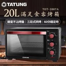 TATUNG大同 20公升電烤箱 TOT-2007A 台灣公司貨 原廠保固