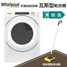 下單前詢問貨量【Whirlpool 惠而浦】16公斤瓦斯型滾筒乾衣機 8TWGD5620HW