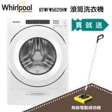 【Whirlpool惠而浦】17公斤滾筒洗衣機 8TWFW5620HW