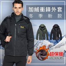 超保暖刷毛防風防潑水衝鋒外套 (2色)