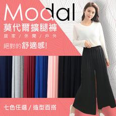 莫代爾輕柔寬鬆闊腿褲