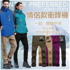 防風防水加絨保暖男女衝鋒褲