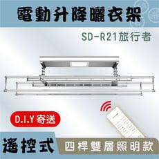 ANASA 安耐曬【電動式:旅行者雙桿SD-R21】電動式照明-電動遙控升降曬衣架 (DIY寄送)