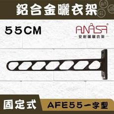 ANASA 安耐曬【固定式:AFE55鋁合金】一字型-固定曬衣架(DIY寄送)