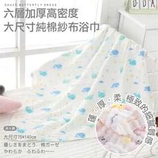紗布巾 浴巾 六層大尺寸紗布浴巾 包巾105*105cm