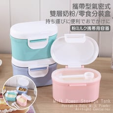 攜帶式/多功能 攜帶型氣密式雙層奶粉零食分裝盒 小容量200g