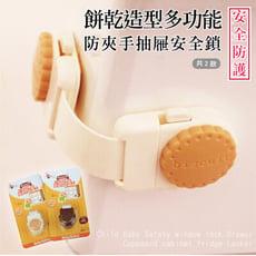 抽屜鎖/安全鎖 餅乾造型多功能防夾手抽屜安全鎖