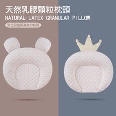 嬰兒顧頭型/乳膠枕   天然乳膠定型枕