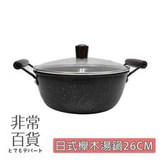 【非常百貨】麥飯石櫸木不沾料理鍋 湯鍋(26cm)附鍋蓋