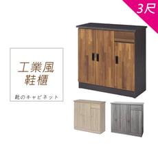 【非常百貨】日式工業風三門一抽鞋櫃-3尺