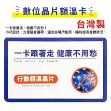 現貨【HAPPY HOUSE】MIT數位晶片額溫卡 檢測卡(可重複使用,使用期限兩年)