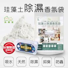 【MIT快搶】MIT台灣製珪藻土除濕除臭香氛袋(5枚入)-多款香味任選