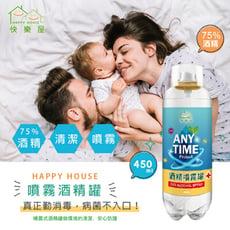 【HAPPY HOUSE】 75%優質清潔防疫酒精液 噴霧罐 450ML