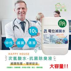 超值現貨【HAPPY HOUSE】次氯酸水-電解抗菌液10L(100ppm)