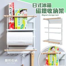 日式冰箱磁鐵收納架