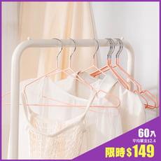 (60支/組) 乾濕兩用防滑衣架/晾衣架/三角衣架