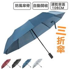 雙龍TDN 防風自動開收三折傘/10K傘骨-(4色)