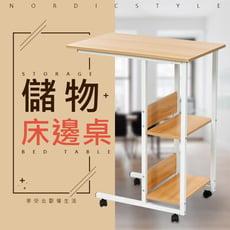 樂嫚妮 多功能電腦桌/床邊桌-附層板收納-2色-寬60X深40X高75cm
