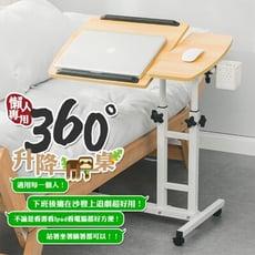 樂嫚妮 電腦桌-附筆筒 懶人桌 360度床邊升降工作電腦懶人桌