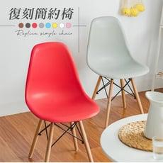 樂嫚妮 北歐復刻餐椅/椅子/休閒椅/辦公椅 (8色)