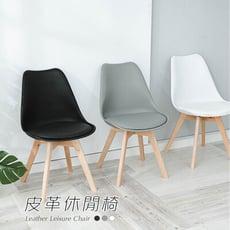 樂嫚妮 皮革休閒餐椅子/咖啡椅/休閒椅/辦公椅
