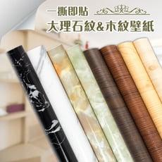 樂嫚妮 加厚防水仿大理石紋/仿木紋壁紙 60X300cm-13款