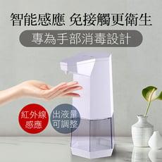 【現貨不用等】【優你可】紅外線自動感應酒精噴霧機 給皂機(360mL)