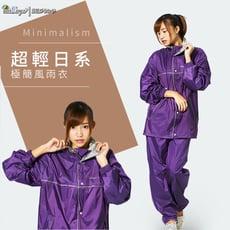 【雙龍牌】超輕量日系極簡兩件式套裝風雨衣/嚴選台灣素材/衣+褲二截式EP4081