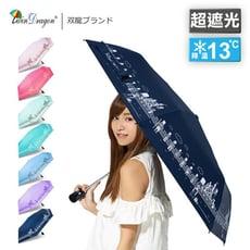 【雙龍牌】胡桃鉗配色纖維降溫黑膠自動開收傘-降13度.抗UV.防風B6290K