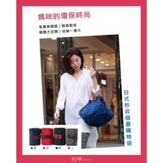 日式手提秒收購物袋